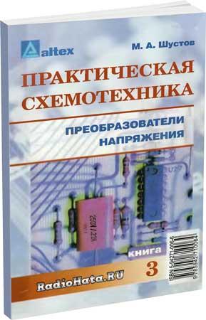 М.А. Шустов. Практическая схемотехника. Преобразователи напряжения. Книга 3