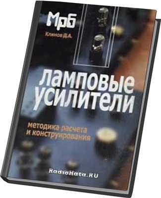 Климов Д.А. Ламповые усилители. Методика расчета и конструирования