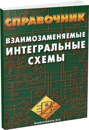 Нефедов А.В. Взаимозаменяемые интегральные схемы. Справочник