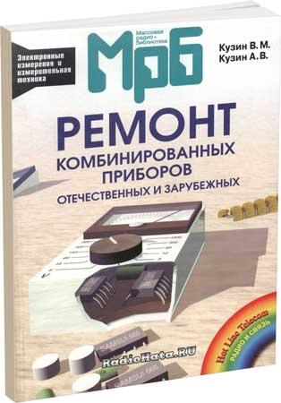 Кузин В.М., Кузин А.В. Ремонт комбинированных приборов
