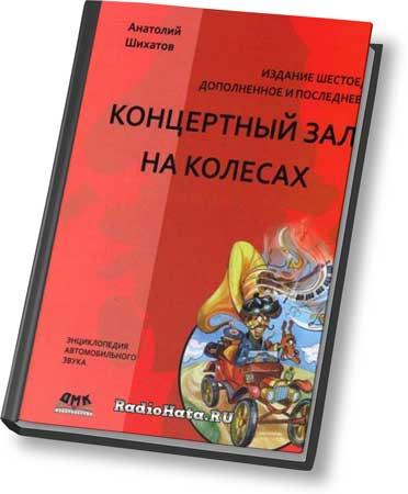 Шихатов А. И. Концертный зал на колесах
