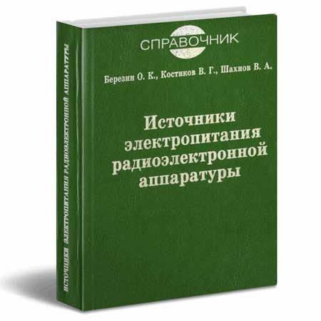 Березин О.К. Источники электропитания радиоэлектронной аппаратуры