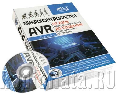 Белов А.В. Микроконтроллеры AVR. От азов программирования до создания практических устройств (2016) PDF+CD