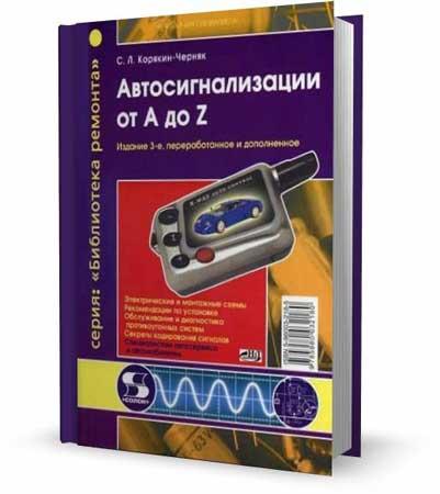 Корякин-Черняк С.Л. Автосигнализации от А до Z