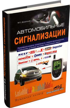 Дворецкий М.Е. Автомобильные сигнализации