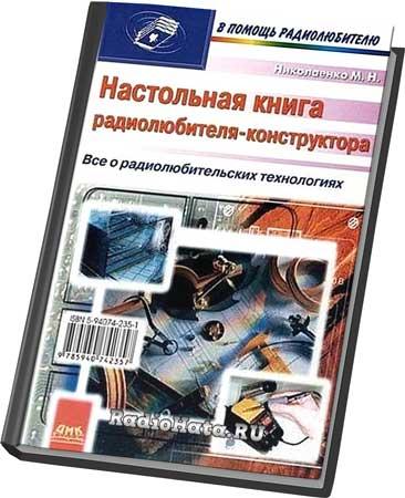 Николаенко М.Н. Настольная книга радиолюбителя-конструктора