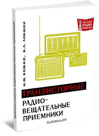 Божко И.М., Локшин К.А. Транзисторные радиовещательные приемники
