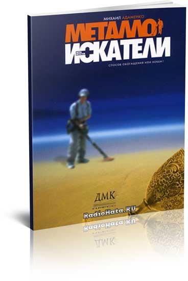 Адаменко М.В. Металлоискатели