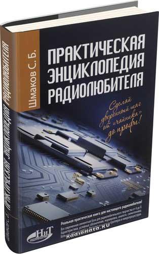 Шмаков С.Б. Практическая энциклопедия радиолюбителя
