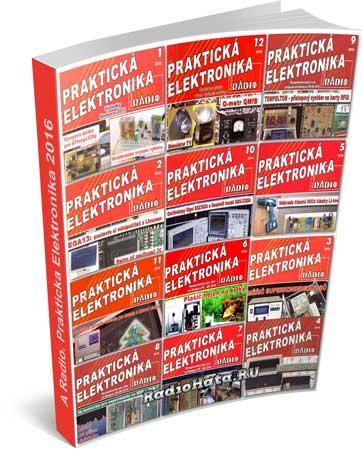 A Radio. Prakticka Elektronika №1-12 (2016)