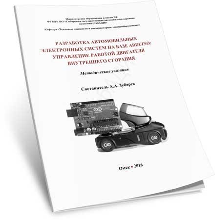 Разработка автомобильных электронных систем на базе Arduino: управление работой двигателя внутреннего сгорания