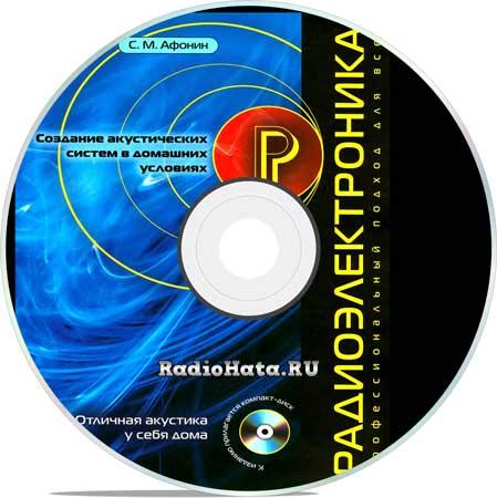 Создание акустических систем в домашних условиях (+CD)