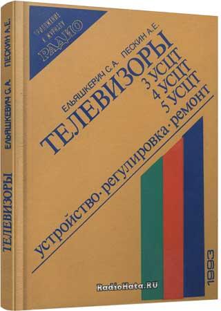 Ельяшкевич С.А., Пескин А.Е.  Телевизоры ЗУСЦТ, 4УСЦТ, 5УСЦТ