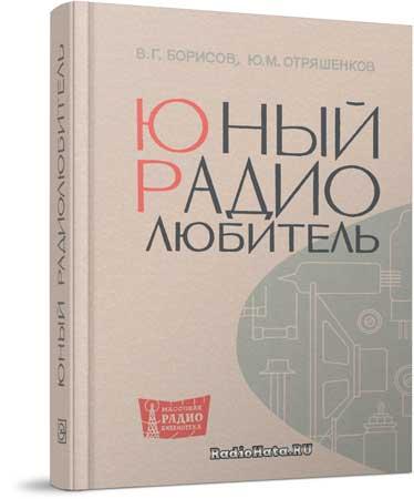 Борисов В.Г., Отряшенков Ю.М. Юный радиолюбитель