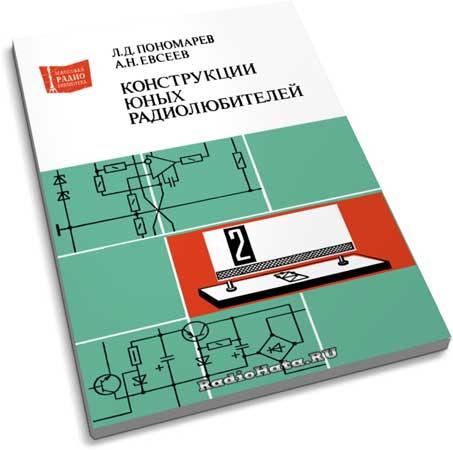Пономарев Л.Д. Евсеев А.Н. Конструкции юных радиолюбителей
