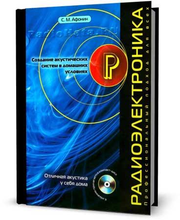 Афонин С. М. Создание акустических систем в домашних условиях (+CD)