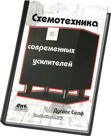 Дуглас С. Схемотехника современных усилителей