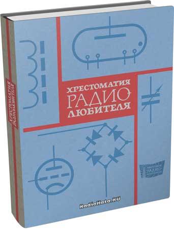 Бурлянд В.А., Жеребцов И.П. Хрестоматия радиолюбителя (4-е изд)