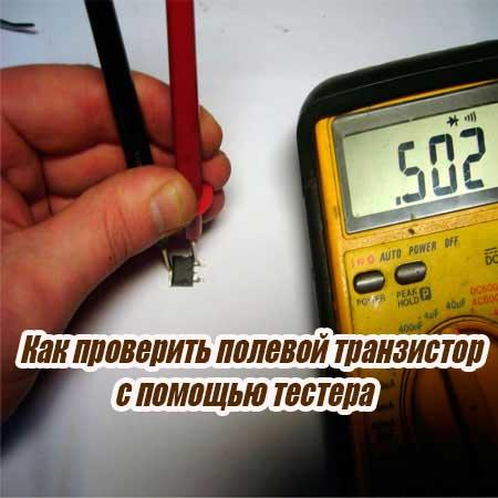Как проверить полевой транзистор с помощью тестера