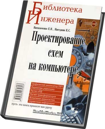 Васильченко Е.В., Наседкин К.С. Проектирование схем на компьютере