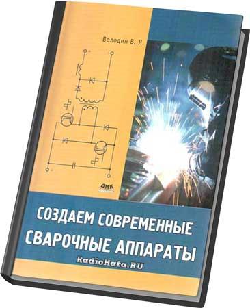 Володин В.Я. Создаем современные сварочные аппараты