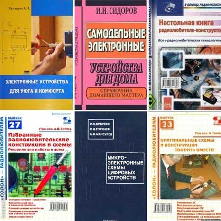 Радиоэлектроника своими руками. Описание и изготовление электронных устройств. Сборник.12 книг (1996-2010)