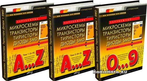 Сборник книг. Зарубежные микросхемы, транзисторы, тиристоры, диоды + SMD