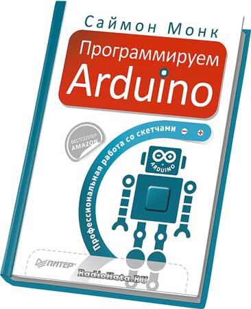 Саймон Монк. Программируем Arduino