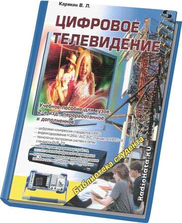 Карякин В.Л. Цифровое телевидение