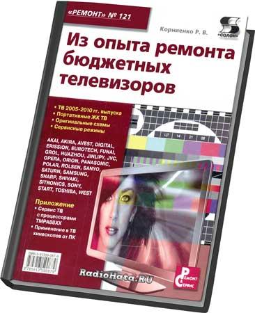 Корниенко Р.В. Из опыта ремонта бюджетных телевизоров