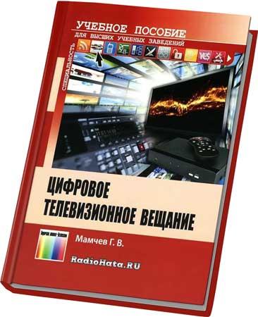 Мамчев Г. В.  Цифровое телевизионное вещание
