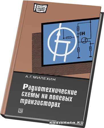 Милехин А.Г. Радиотехнические схемы на полевых транзисторах
