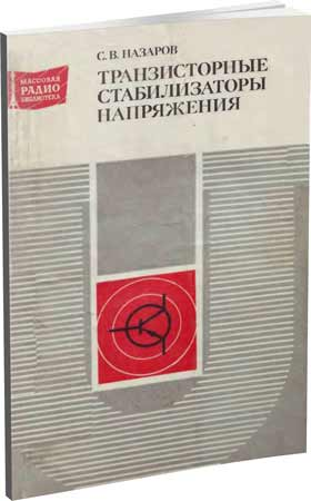 Назаров С. Транзисторные стабилизаторы напряжения