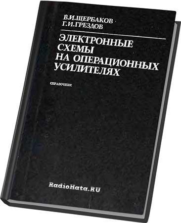 Щербаков В.И.,Грездов Г.И. Электронные схемы на операционных усилителях