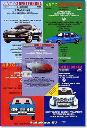 Справочник по устройству и ремонту электронных приборов автомобилей в 5 томах