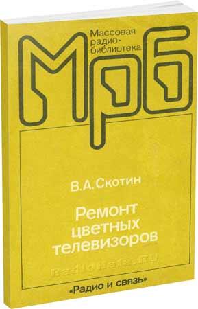 Скотин В. А. Ремонт цветных телевизоров