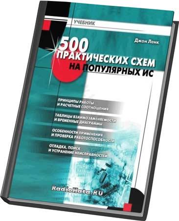 Джон Ленк. 500 практических схем на популярных ИС