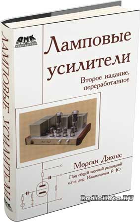 Джонс Морган. Ламповые усилители (2-е изд)