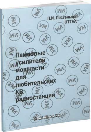 Лестеньков П.И. Ламповые усилители мощности любительских КВ радиостанций