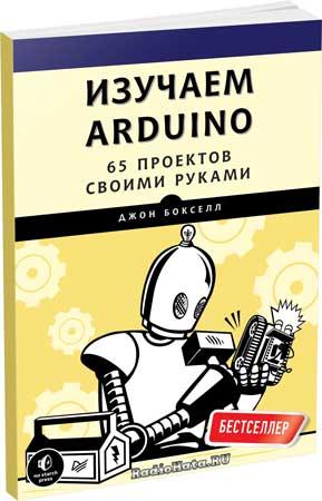 Джон Бокселл. Изучаем Arduino. 65 проектов своими руками