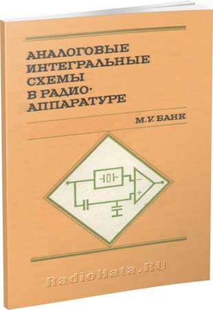 Банк М.У. Аналоговые интегральные схемы в радиоаппаратуре