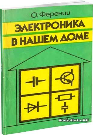 Ференци О. Электроника в нашем доме