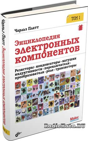 Чарльз Платт. Энциклопедия электронных компонентов. Том 1