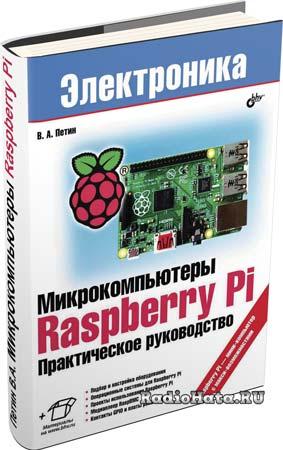 Петин В.А. Микрокомпьютеры Raspberry Pi