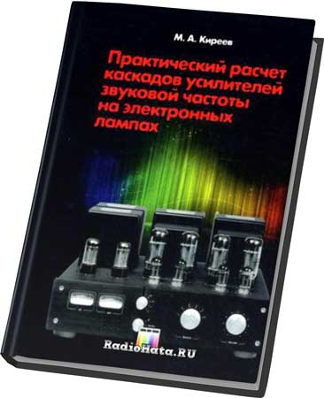 Киреев М.А. Практический расчет каскадов усилителей звуковой частоты на электронных лампах (+file)