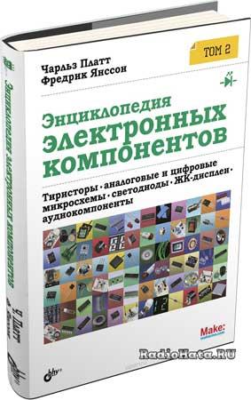Ч. Платт, Ф.Янссон. Энциклопедия электронных компонентов. Том 2