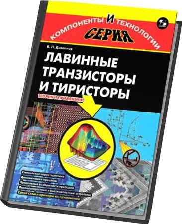 Дьяконов В.П. Лавинные транзисторы и тиристоры