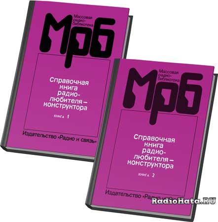 Чистяков Н.И. Справочная книга радиолюбителя-конструктора (В 2-х книгах)