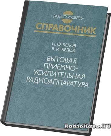 Белов И.Ф. Белов В.И. Бытовая приемно-усилительная радиоаппаратура