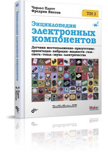 Ч. Платт, Ф.Янссон. Энциклопедия электронных компонентов. Том 3